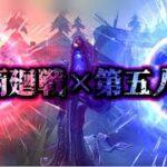 【第五人格×呪術廻戦】五条悟の『虚式・茈』を完全再現してみた!!!