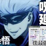 『呪術廻戦②』中田のあらすじ解説+アニメ 五条悟登場【切り抜き】