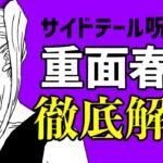 【呪術廻戦キャラ解説】 ナナミンが倒せなかった男『重面春太(ポニテ呪詛師)』強さや術式紹介※ネタバレ注意