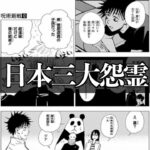 乙骨の祖先「菅原道真」含む日本三大怨霊とは!?【呪術廻戦】