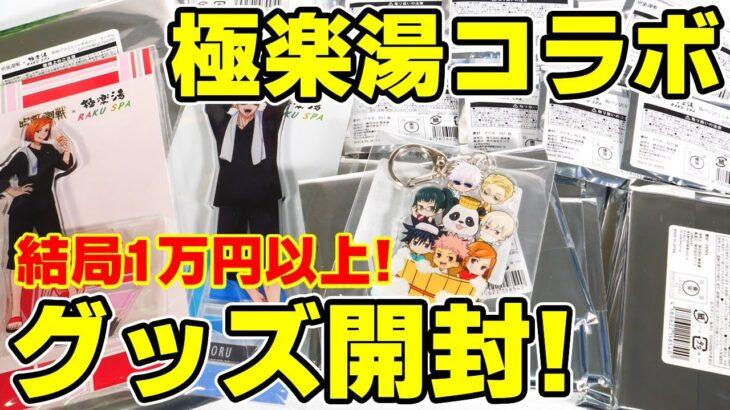 【呪術廻戦】極楽湯コラボグッズ開封!なんだかんだで1万円以上買ってきた!?