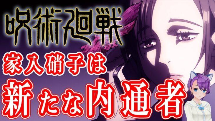 【呪術廻戦】家入硝子は新たな内通者【呪術廻戦考察】