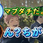 【呪術廻戦ラジオ】虎杖と吉野順平がプライベートでも仲が良すぎる!