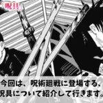 【呪術廻戦】呪具解説