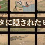 呪胎九相図の元ネタ「九相図」日本の仏教美術に隠されたヒントとは【呪術廻戦】