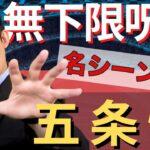 【呪術廻戦】五条先生の術式・無下限呪術について中田敦彦が解説