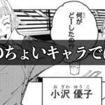 虎杖を好きな小沢優子の伏線【呪術廻戦】