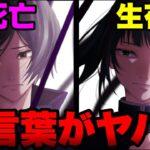 【呪術廻戦】真希と真依の誕生花の花言葉が怖すぎる…!!(*ネタバレ無し)