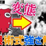 【呪術廻戦】陀艮のキャラクター解説!術式や強さ・片思いまとめ※ネタバレ注意
