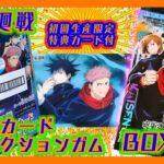 【開封レビュー】呪術廻戦 クリアカードコレクションガム 初期生産限定カード特典
