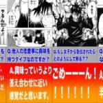 【呪術廻戦考察】ポテンシャルは乙骨よりも上!!絶対に特級になる男伏黒恵の完全解説まとめ!!!