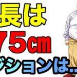 【スラムダンク】安西先生現役時代のポジションはコレ!