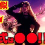 【呪術廻戦】特級術師の九十九由基の術式は●●!ヒントはハンターハンターのクロロ!【考察】【ネタバレ】