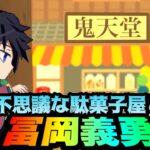 【鬼滅の刃】不思議な駄菓子屋と冨岡義勇【アフレコ】【銭天堂風】