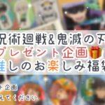 【プレゼント企画】呪術廻戦&鬼滅の刃の推しお楽しみ福袋