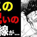 【呪術廻戦考察】夜蛾正道の呪いがヤバすぎる!?