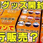 【呪術廻戦】ローソン先行販売!?「はぐキャラ2」「ふわコロりん2」をボックス開封してみた!