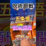 【呪術廻戦ガチャ カプセルフィギュアコレクション】#呪術廻戦#五条悟 #領域展開
