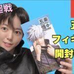 呪術廻戦】五条悟フィギュア開封!【えこのじゅじゅトーク
