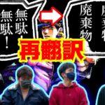【呪術廻戦】アニメの名台詞を再翻訳した結果wwww【漫画】