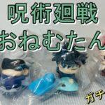 【呪術廻戦】おねむたんガチャ開封!