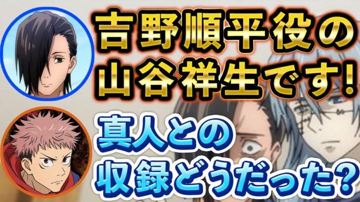 【呪術廻戦ラジオ】吉野順平役の山谷祥生登場!真人との収録裏話も!