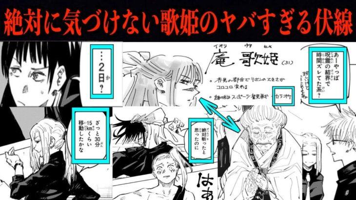 【呪術廻戦】公式ファンブックに重大ヒント..!!絶対気づけない『歌姫の術式に関する伏線がヤバすぎる…』