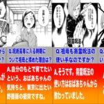 【呪術廻戦考察】釘崎は眼帯をつけて蘇る!?芥見が語る釘崎野薔薇の全て!!!