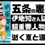 【ネタバレ注意】【呪術廻戦】小説「逝く夏と還る秋」