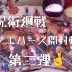 【呪術廻戦】ウエハース開封動画第二弾🌸