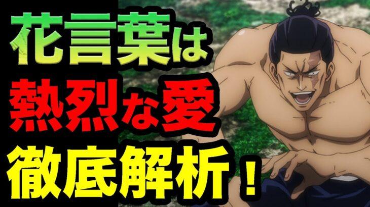 【呪術廻戦考察】東堂葵からドルヲタをとったら何が残る???