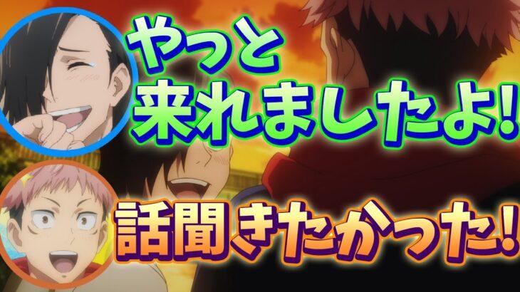 【呪術廻戦ラジオ】吉野順平役の山谷祥生さんが満を持して登場!