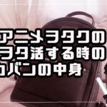 呪術廻戦|ヲタ活|アニメヲタクのカバンの中身紹介♡