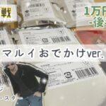 【呪術廻戦】マルイおでかけver.1万円企画後半🌟ネームバッジ&アクリルコースター開封🌟アニメイト、セブンイレブンでも販売!