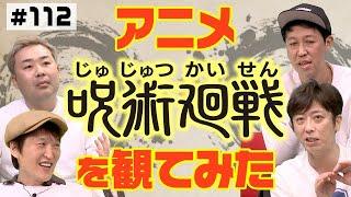 【大人気アニメ】呪術廻戦vs鬼滅の刃!4人が見て感じたこととは【領域展開】