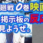 呪術廻戦 0巻 映画化決定!! 海外の反応を俺と見ようぜ!【海外掲示板の反応】#呪術廻戦