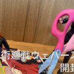 【呪術廻戦】ウェハース第二弾を開封!!【ヲタクの日常#02】