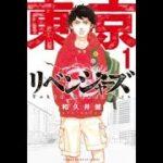 【アニメ】東京リベンジジャーズ1話 フル マイキー