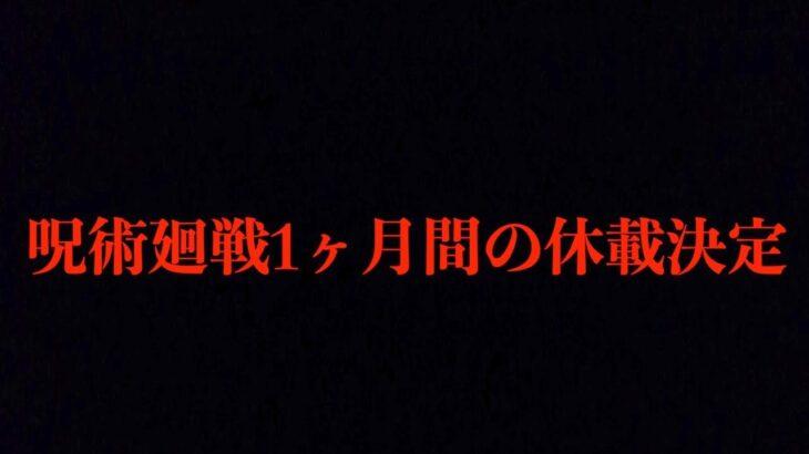【呪術廻戦】1ヶ月間の休載へ、芥見先生の体調不良に関して【※収益化しておりません】