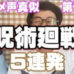【声真似】呪術廻戦 モノマネ 1人で5役【アニメ】