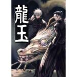 【呪術廻戦漫画】秘密は隠されている・五条悟サトルの愛#11