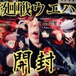 【呪術廻戦】じゅじゅウエハース1箱開封 ※今年の1月に撮ったものです。