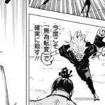 【呪術廻戦】呪術廻戦 130~139話『漫画』 || Jujutsu Kaisen RAW