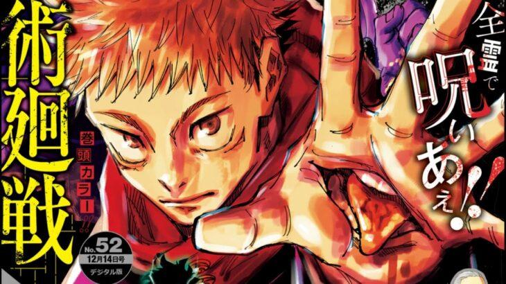 【呪術廻戦】呪術廻戦 130~139話『漫画』    Jujutsu Kaisen RAW  Full Japan