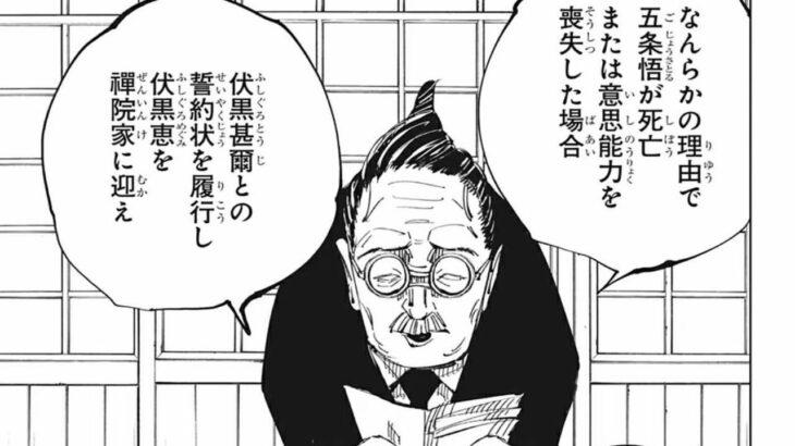 【呪術廻戦】呪術廻戦 138~143話『漫画』 || Jujutsu Kaisen