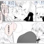 【呪術廻戦漫画】秘密は隠されている・五条悟サトルの愛#143