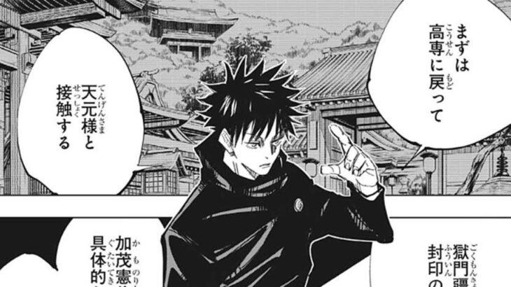 【呪術廻戦】呪術廻戦 143~150話『漫画』 || Jujutsu Kaisen
