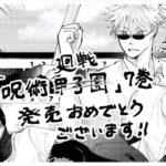 【呪術廻戦漫画】秘密は隠されている・五条悟サトルの愛#146