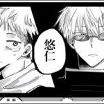 【呪術廻戦漫画】秘密は隠されている・五条悟サトルの愛#147