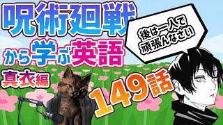 呪術廻戦から学ぶ英語 149話#2 真衣編【楽しく学ぶ英語】#呪術廻戦